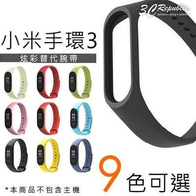 小米4 小米3 小米手環 4 3 炫彩 替換 手環 錶帶 扣環 彩色腕帶 螢幕顯示 保護套 矽膠套 矽膠環
