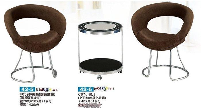 【DH】商品貨號Q42-5商品名稱《幾何》咖啡絨布面造型椅/房間桌椅/單人椅˙質感一流˙主要地區免運