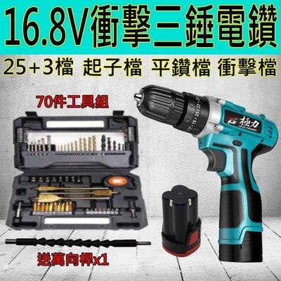 鞋鞋樂園-單電池-16.8V衝擊三錘鑽+70件工具 25檔電鑽-衝擊起子-衝擊板手-電動起子-鋰電鑽-電動工具-電鑽