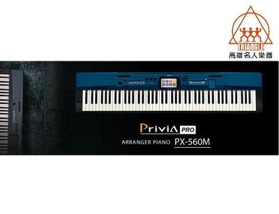 """【名人樂器全館免運】CASIO PX-560 數位鋼琴 電鋼琴 PX560 5.3"""" 彩色觸控介面"""