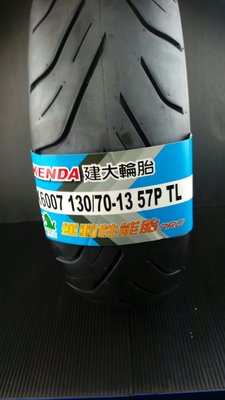 MOTORS-優惠價.建大輪胎.K6007(運動性能胎).130-70-13.13吋.含安裝工資+氮氣.輪胎除臘