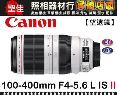 【補貨中11004】平行輸入 Canon 100-400mm F4.5-5.6 L IS II USM 二代 W31