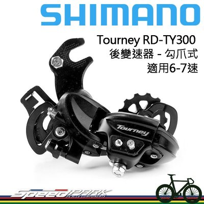 【速度公園】SHIMANO Tourney RD-TY300 後變速器 適用6-7速『勾爪式』後變 03104539