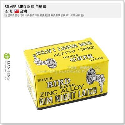 【工具屋】SILVER BIRD 銀鳥 自動鎖 0508 銅頭 門鎖 彈簧鎖 RIM NIGHT LATCH