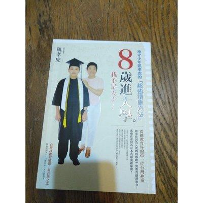 雷根《8歲進大學!地才少年凱孝虎的超強讀書方法》#360免運 #9成新 #T2506 桃園市