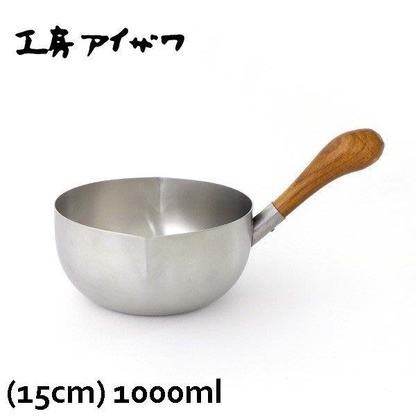 [偶拾小巷] 日本製 相澤工房AIZAWA 木柄片手鍋牛奶鍋15cm