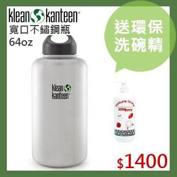 【光合作用】美國 Klean Kanteen 寬口不鏽鋼瓶 64oz (免運) 食品級 環保無毒 戶外 露營 水壺