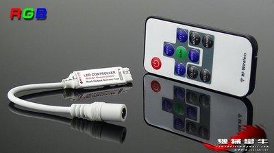 ≡MACHINE BULL≡ RF無線 RGB 彩色燈條控制器 迷你輕巧 DC接頭 爆閃 呼吸燈 多模式 速度 亮度皆可