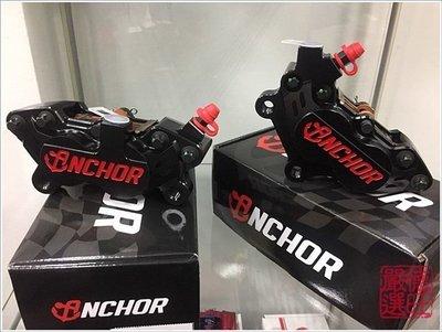 德旺車業 ANCHOR  S MAX FORCE   CNC直上對四卡鉗