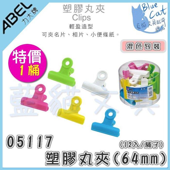 【可超商取貨】夾子 文件夾【BC03237】塑膠丸夾(64mm) 12入/桶《力大ABEL》【藍貓文具】