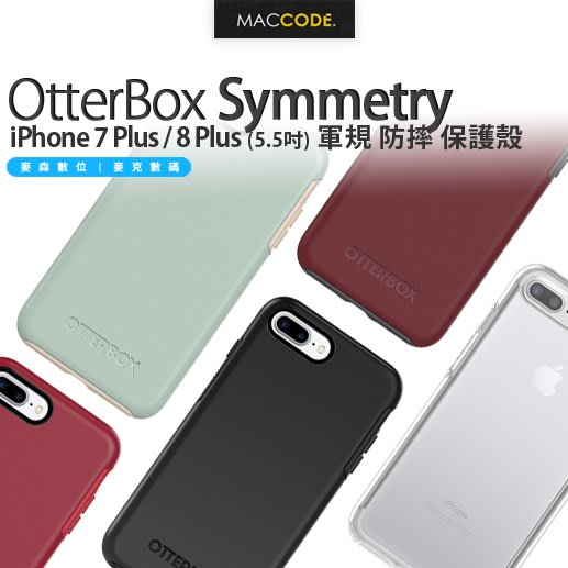 OtterBox Symmetry iPhone 8 Plus / 7 Plus 防撞 保護殼 美國原廠正品 現貨 含稅