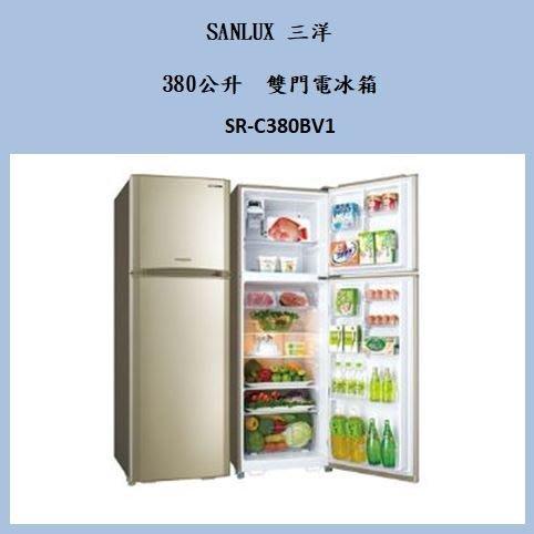 SANLUX 三洋 380公升 變頻雙門電冰箱 * SR-C380BV1 *