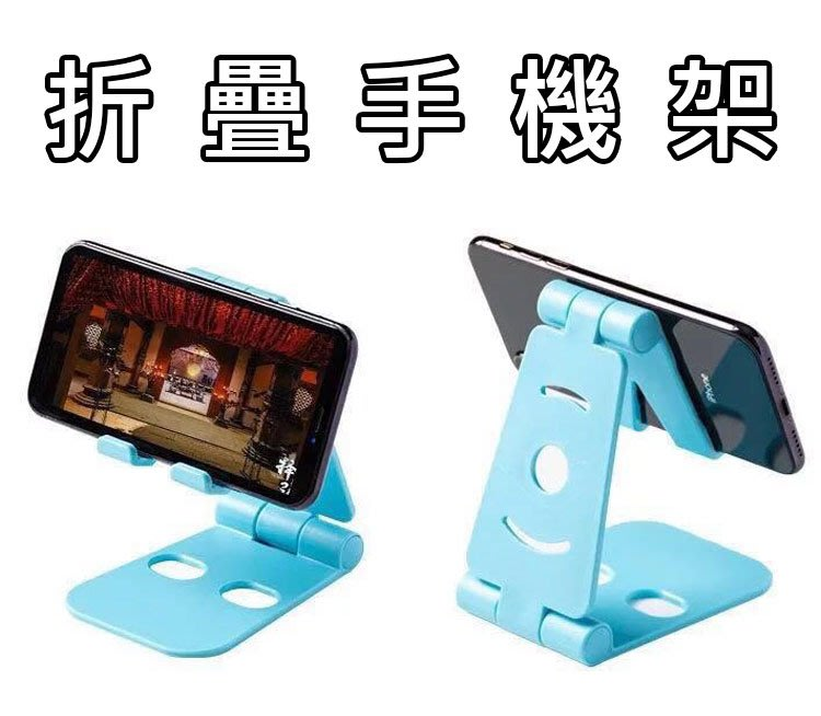 原價百貨》手機支架 多段角度調整  桌上型摺疊支架 平板支架 車用手機支架 (297)
