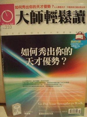 近全新經營管裡雜誌【大師輕鬆讀】第 233 期,無底價!免運費!