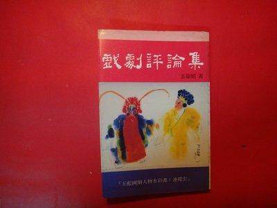 【愛悅二手書坊 26-01】戲劇評論集 文學創作101 姜龍昭/著 采風出版
