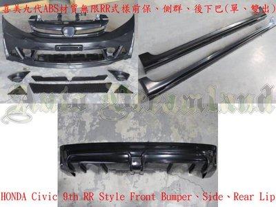 Honda 本田 Civic 九代 喜美 9代 專用 RR 式樣 前保 側群 後保 單出 雙出 ABS 材質