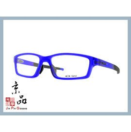 【OAKLEY】CROSSLINK PITCH OX8041 0456 寶藍 光學眼鏡 公司貨 JPG 京品眼鏡