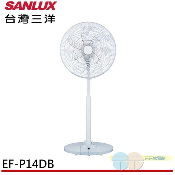 附發票*元元家電館*SANLUX 台灣三洋 14吋 直立式 DC扇 EF-P14DB