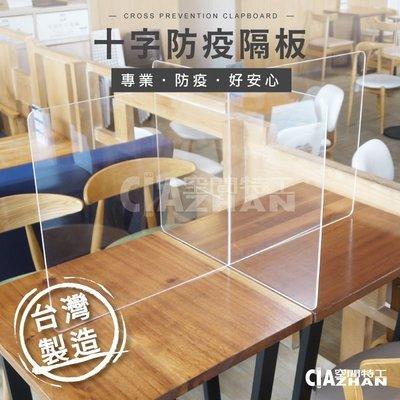 台灣製現貨。十字防疫隔板(4人)3mm 防疫板 美食街隔板 辦公室隔板 透明壓克力板 工作擋版 防飛沫 EPA304