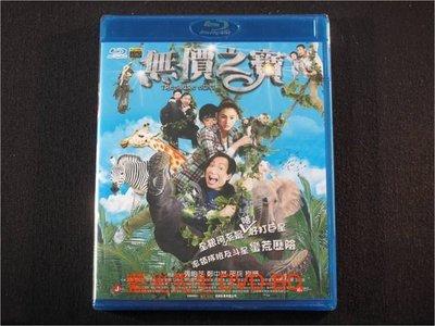 [藍光BD] - 無價之寶 Treasure Hunt -【 我家有一隻河東獅 】張柏芝、鄭中基