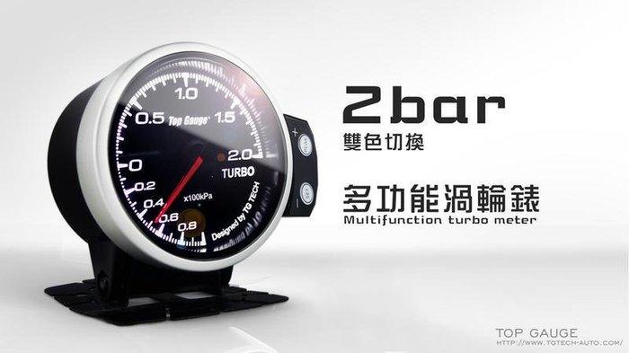 【精宇科技】VW AUDI SKODA 2.0TDI 柴油專用渦輪錶 GOLF PASSAT A3 A4 YETI