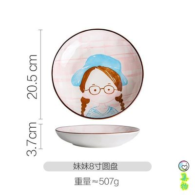 (2件免運)卡通盘子菜盘家用餐盘陶瓷碗创意个性可爱餐具单个马克杯 集物生活