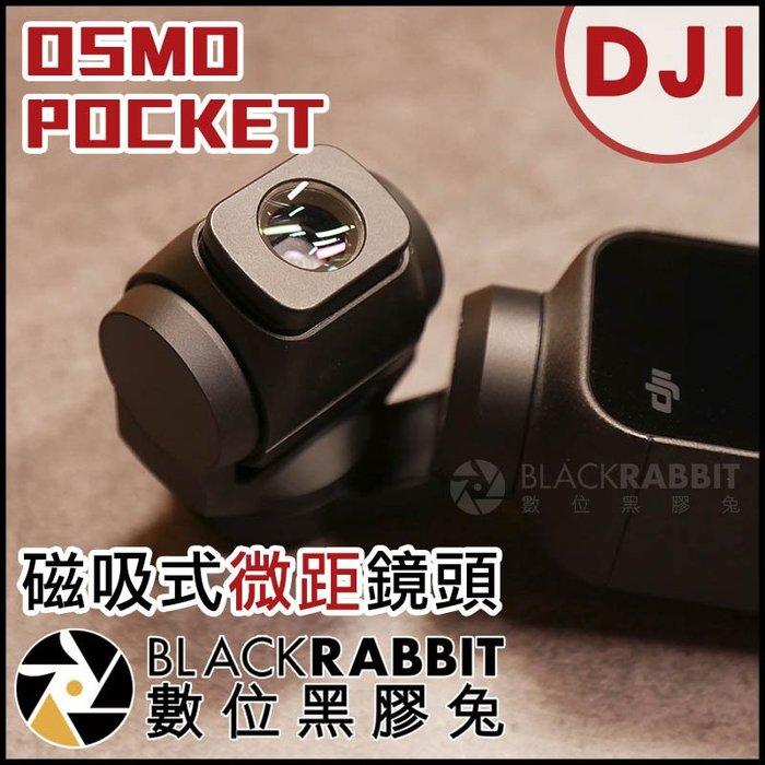 數位黑膠兔【 008 DJI OSMO Pocket 磁吸式 微距 鏡頭 】 外接鏡頭 外掛 濾鏡 錄影 另有 魚眼鏡