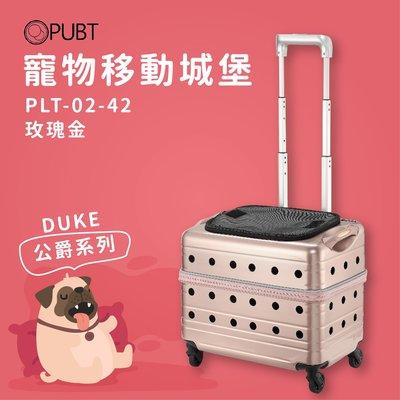 寵物移動城堡╳PUBT PLT-02-42 玫瑰金 DUKE公爵系列 寵物外出包 寵物拉桿包 寵物 適用7kg以下犬貓