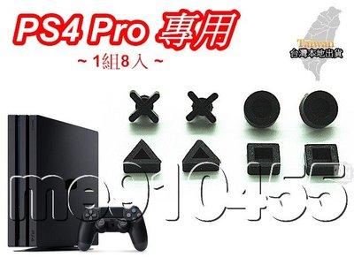PS4 Pro 主機腳墊 膠墊 PS4 PRO 主機墊 底部膠墊 PS4 PRO 背部膠墊 防塵 1200機型配件 現貨