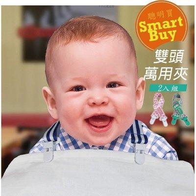 原裝二件套【JF0052】媽媽寶寶多功能萬用雙頭夾 寶寶吃飯圍兜 哺乳巾 固定夾 嬰兒手推車 被夾 玩具夾 防掉鏈