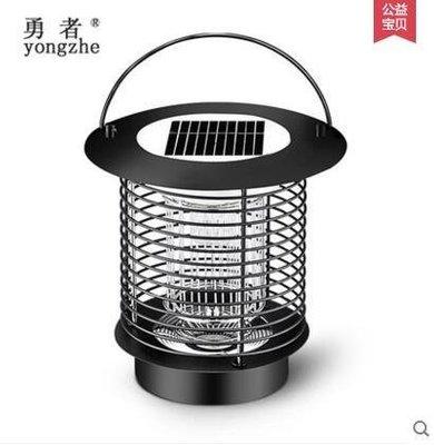 【優上】太陽能滅蚊燈室內無輻射電子滅蚊器戶外室外庭院捕驅蚊燈蚊子「黑色」