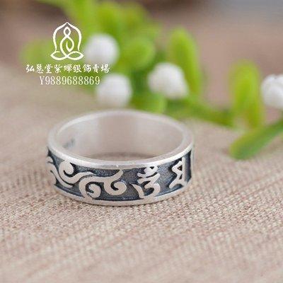 【弘慧堂】開光六字真言大明咒經文 純銀戒指護身符男女士情侶款開運飾品指環