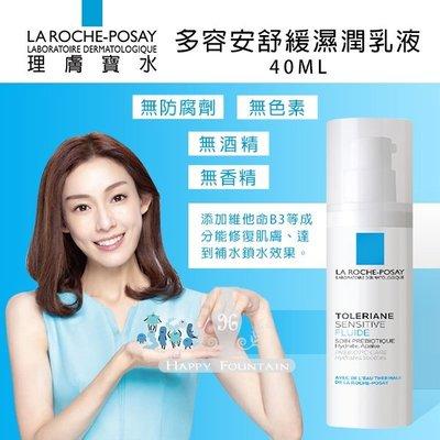 **幸福泉** (公司貨) 理膚寶水【LAR-23055】多容安舒緩濕潤乳液 40ml.特惠價$600