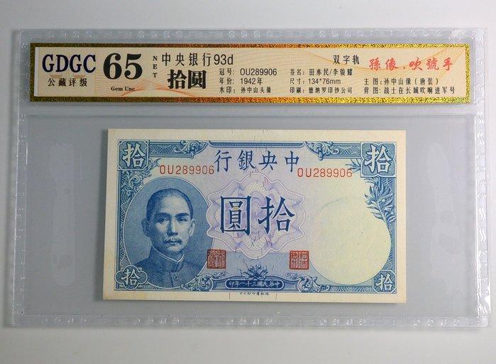 紙鈔 1942年 中央銀行 民國三十一年 31年 拾圓 公藏評級 GDGC 65 NET