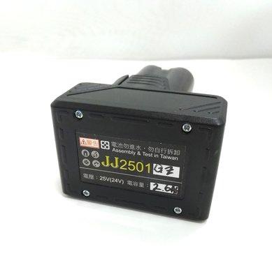 全新品 25V鋰電池(智航電池芯 2.6AH)/通用富格.戈麥斯.蝦牌/鋰充電電池/電鑽電池/電動起子電池 台灣製造