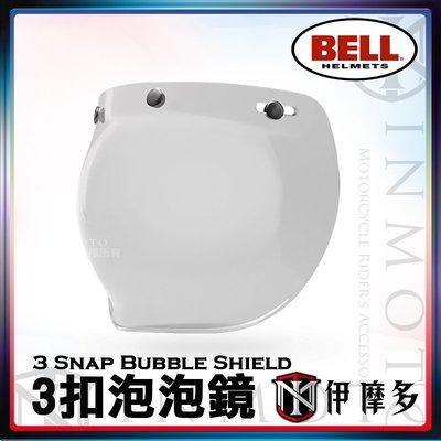 伊摩多※美國 BELL安全帽 3點扣泡泡鏡片 【透明 】 3-SNAP BUBBLE SHIELD 經典 另有多種顏色