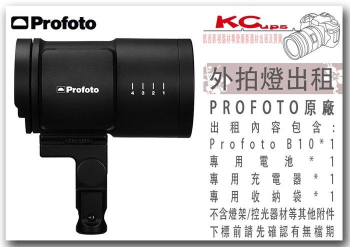 凱西影視器材 PROFOTO B10 250W 外拍燈 出租 支援 無線觸發 光觸發