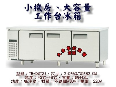 大金餐飲設備(倉儲)~~台製7尺風冷全藏工作台冰箱/大容量不銹鋼工作台冰箱/約595L/小機房工作台冰箱/桌下型冷藏櫃/