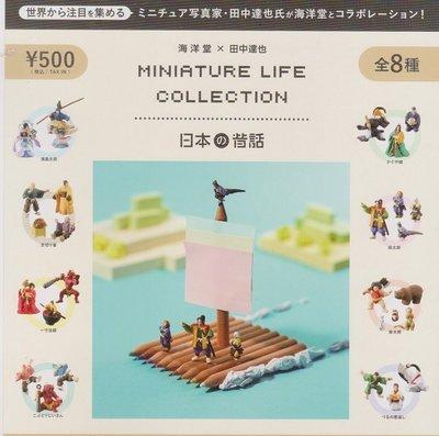 【奇蹟@蛋】海洋堂(轉蛋)日本古代傳說人物公仔 全8種 整套販售  NO:5322
