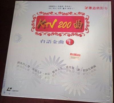 雷射影碟(LaserDisc , LD)KTV200曲 台語金曲1正版  環遊倩影 收藏 送禮 懷念 的最佳選擇 江蕙 感情放一邊、酒後的心聲  多重歌曲收錄