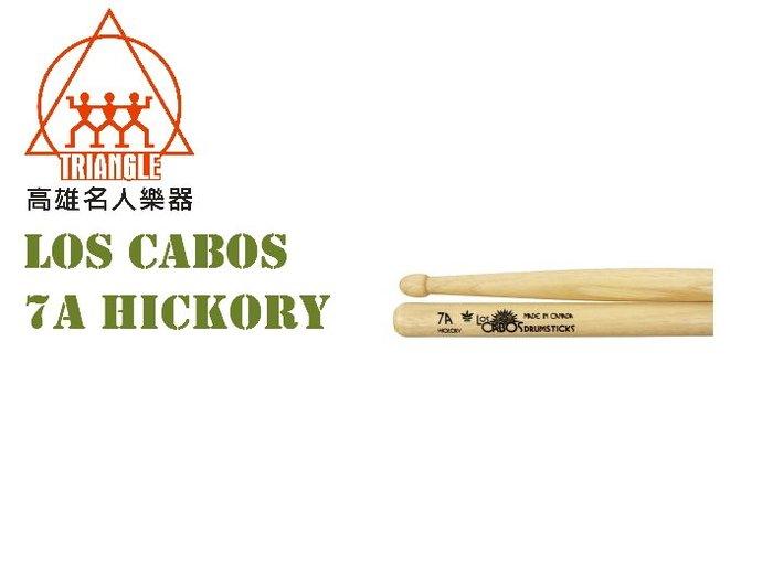 【名人樂器】Los Cabos 加拿大鼓棒 白胡桃木 7A Hickory LCDH-7AH