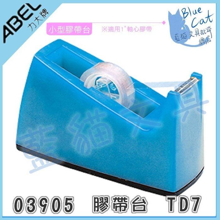 【可超商取貨】切台/安全/貼心/防滑/歐式經典風格【BC03013】03905膠帶台TD7《力大ABEL》【藍貓文具】