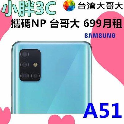 門號攜碼 台哥大 月租699 三星 Galaxy A51 歡迎申請 歡迎中華/遠傳續約申辦