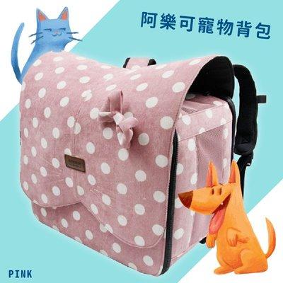 🐱毛小孩帶著走🐶阿樂可寵物背包(粉) 寵物出門 獨特貓咪造型 寵物背包 毛小孩 狗狗 貓貓 寵物用品 大透氣網