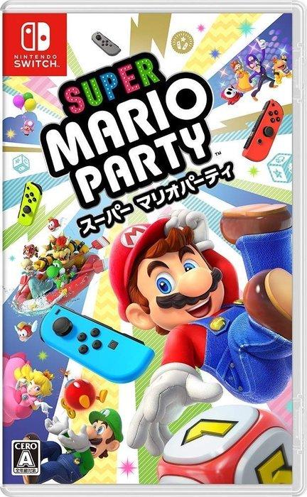 現貨 馬力歐派對 Switch 超級瑪利歐派對 Super Mario Party 中文版10/3【板橋魔力】