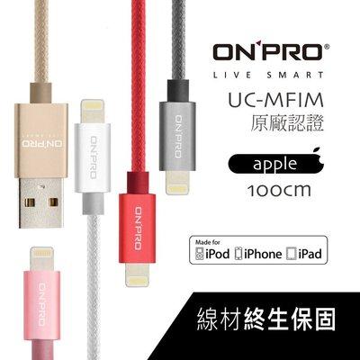 ONPRO iphone X 8 7 6s se 金屬感 Lightning 原廠 充電線 傳輸線 100cm 充電器