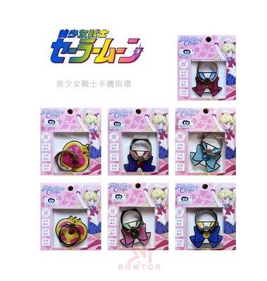 光華商場。包你個頭【美少女戰士】 Sailormoon 創意造型 指環扣 可愛 蝴蝶結 高質感 精緻細膩
