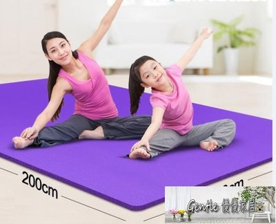 加寬80cm瑜伽墊加厚訓練健身墊男女初學者無味運動防滑瑜珈毯 【優優家居】