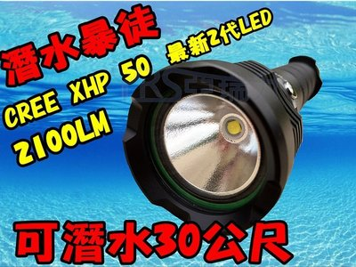 Flaming Fire 潛水暴徒FR-D2S 使用CREE XHP-50最新2代LED四核心 潛水手電筒2100LM