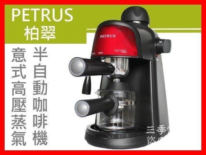 三季家用意式高壓蒸汽半自動咖啡機可打奶泡BH473